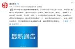 南京溧水中山医院事故官方通报:木构件脱落,17人受伤