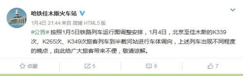 北京开往佳木斯火车走错路?官方:车体调向造成晚点