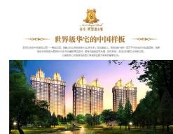 北京知名頂級豪宅新盤18萬1平 部分房源還要漲?官方介入調查