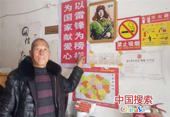 """河南太康六旬老人扶弱济困30年 村民称他""""活雷锋"""""""
