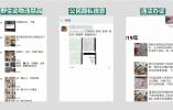 """微信:打击利用个人帐号发布""""违法违禁品""""售卖信息"""