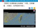 """两岸战机对峙喊话同称""""中国"""" 台湾省空军果然又不承认..."""