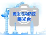 扬尘污染治理不力!中原区、新郑市郭店镇和市城建局被通报批评