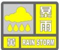 注意防范!北京发布暴雨黄色预警信号