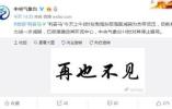 """告别利奇马:中央气象台对台风""""利奇马""""停止编号"""