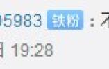 """小网红大闹火车站被拘 违规,公众人物也得""""完"""""""