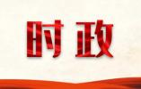 习近平主席致第九届北京香山论坛贺信引起热烈反响