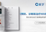京东健康携湖北省艾滋病临床指导培训中心及爱卫品牌上线《HIV简要指南》