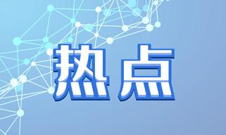 新华社评出2019年国内十大新闻