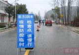 河南商城:风雪中的疫情阻击战