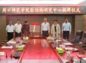 全国首家张伯驹研究中心在河南周口师范学院成立