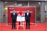 兴业银行南京地区两家社区支行正式开业  延伸服务触角传递金融温度