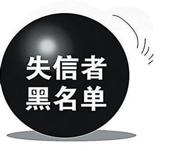 """<b>一大型资管机构被列为""""老赖"""" 涉及金额超37万</b>"""