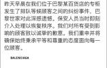 """歧视华人遭中国网友抵制 巴黎世家该""""凉凉""""么?"""