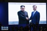 朝鲜最高领导人金正恩与韩国总统文在寅会晤